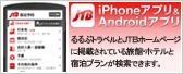 JTB宿泊予約アプリ
