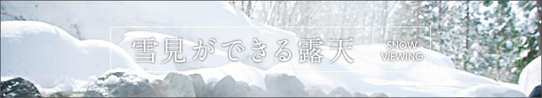 【絶景露天特集】雪見露天
