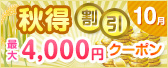 最大4,000円割引クーポン