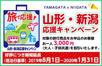 山形・新潟応援キャンペーンツアークーポン