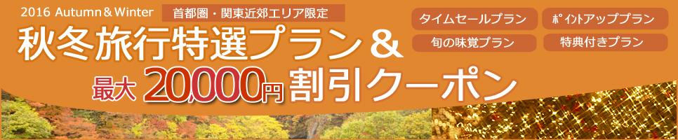 首都圏・関東近郊エリア期間限定 秋冬旅行特選プラン&最大20,000円割引クーポン