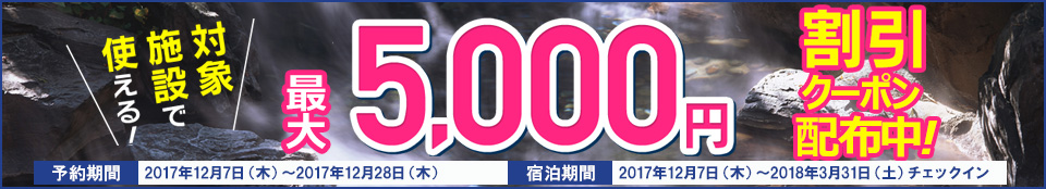 期間限定!!対象施設で使える最大5,000円割引クーポン