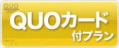 【Quoカード付】クオカード付プラン