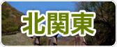ご当地自慢<北関東>