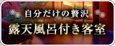 日本の世界遺産めぐり