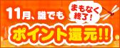 秋の宿泊予約キャンペーン!