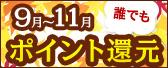 秋の旅行でポイント還元!!