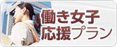 【女性向け】働き女子応援出張プラン!