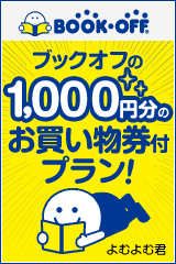 ブックオフ1,000円お買い物券付プラン!