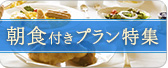 朝食付きプラン特集