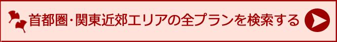 首都圏・関東近郊エリアの全プランを検索する