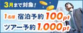1名でのご予約で最大1,000ポイントキャンペーン!