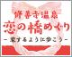 修善寺温泉「恋の橋めぐり」