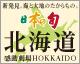 日本の旬 感動劇場 北海道