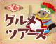 """八戸&盛岡の""""食""""に感動!グルメツアーズ夕食チケット付プラン"""