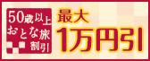 10,000円割引クーポン