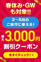 春休み・GWも対象!! 最大3,000円割引クーポン