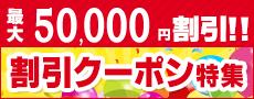 最大30,000円割引クーポンも!! お得な割引クーポン一覧
