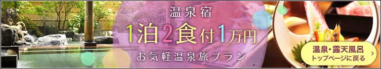 るるぶトラベル 1泊2食付で、おひとり様一万円で泊まれるプラン