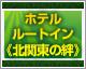 ルートイン≪北関東の絆≫群馬・栃木・茨城・埼玉 ポイントUP特集