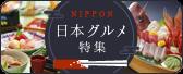 日本グルメ旅行特集
