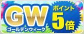 【ポイントUP!5倍】GW(ゴールデンウィーク)プラン