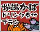 山陰海鮮炉端かばチェーン ドリンク券付きプラン【山陰&東京】