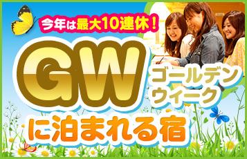 GW空室カレンダー