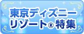 東京ディズニーリゾートへの旅®