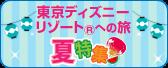 東京ディズニーリゾート®への旅 夏特集
