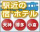 アクセス良好!駅から検索!FUKUOKA CITY