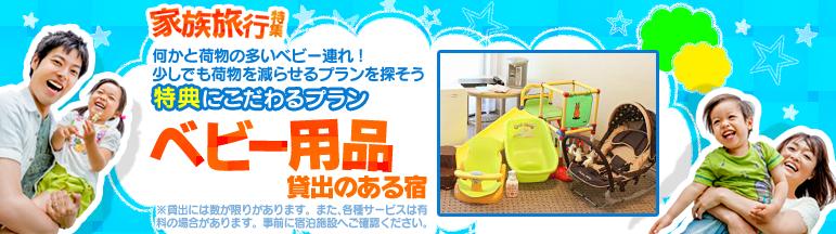 【家族旅行特集】特典にこだわるプラン ベビー用品貸出のある宿