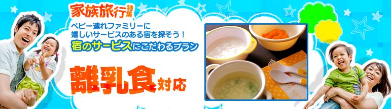 【家族旅行特集】宿のサービスにこだわるプラン 離乳食対応