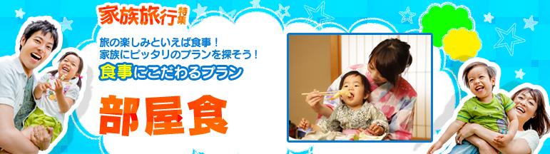 【家族旅行特集】食事にこだわるプラン 部屋食プラン