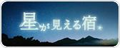 満天の星空を見に行こう。