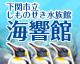 しものせき水族館「海響館」に行こう!