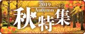 秋の国内旅行特集2019