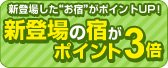 【ポイント3倍】新登場の宿