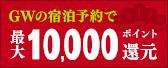 2015�NGW�̏h���\��ō��Ȃ�ő�10,000�|�C���g