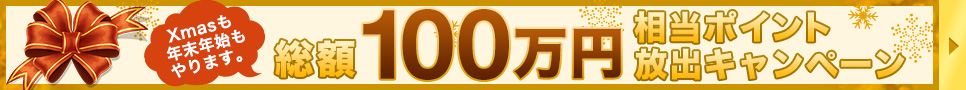 �N���X�}�X���N���N�n���ΏہI���z100���~�����|�C���g��o�L�����y�[��