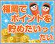 福岡でポイントを貯めたいっ!たい