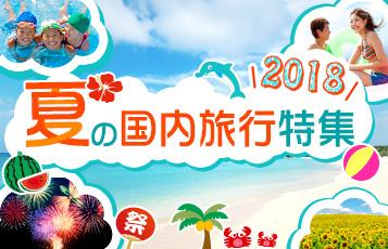 夏の国内旅行特集 2015