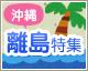 沖縄の離島へ☆まだ見ぬ素敵な島へ冒険だ!