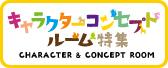 キャラクター・コンセプトルーム特集