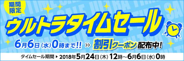 9月6日(水)0時まで!ウルトラタイムセール! 最大50,000円クーポン配布中!