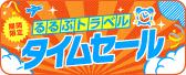 6月6日(火)0時まで!ウルトラタイムセール!