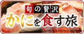 かに 最大2万円割引クーポン配布中