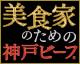 美食家のための神戸ビーフ(R)特集