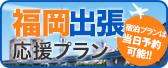 福岡出張応援プラン