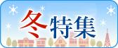 冬の国内旅行特集